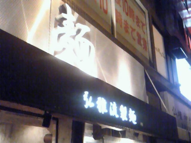 弘雅流製麺0