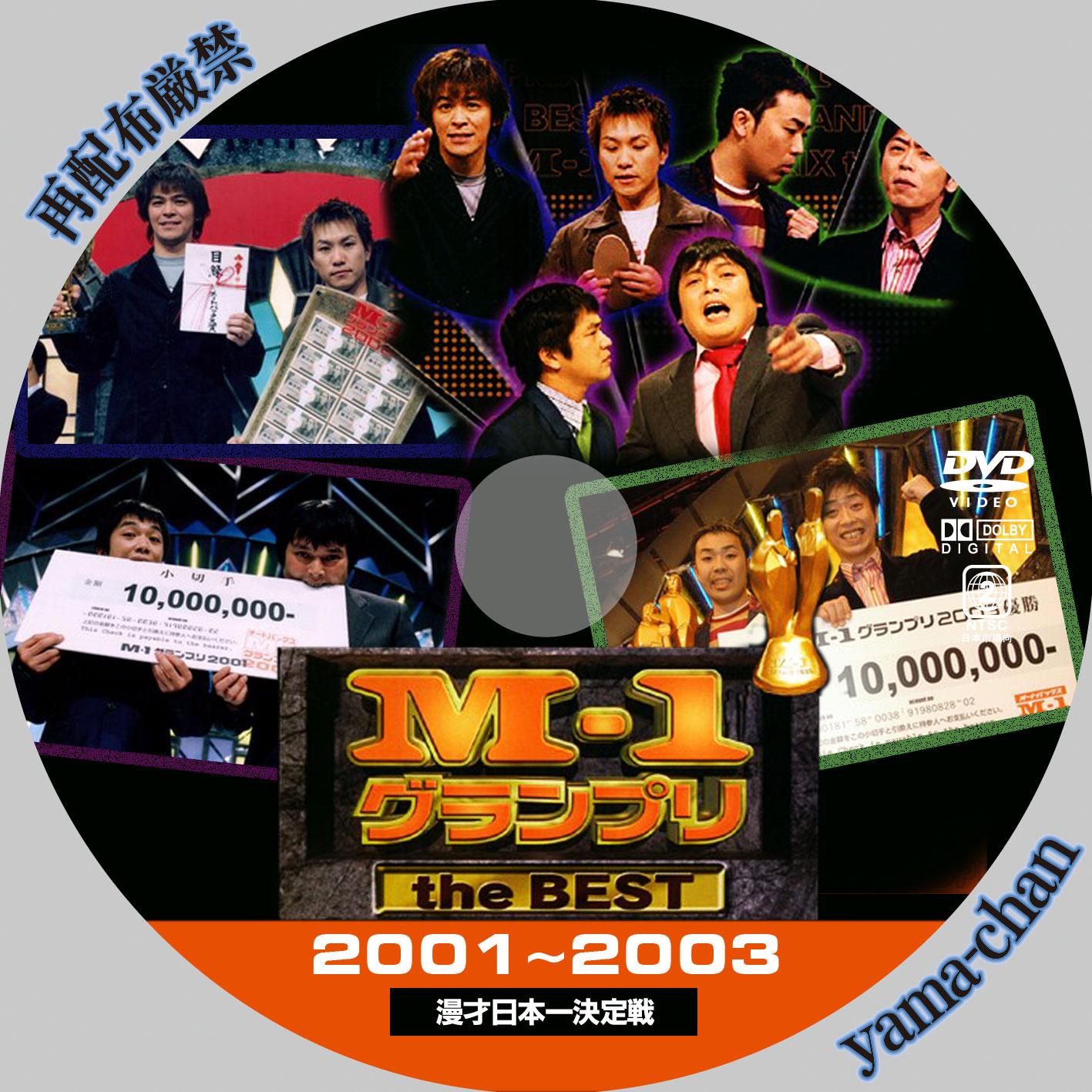 M-1グランプリ the FINAL PREMIUM COLLECTION 2001-2010 よしもとアール・アンド・シー 最安値比較: 坪井花のブログ