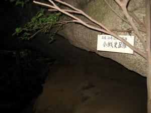 08.11.29  宮島・大江の貝殻塚探訪 022