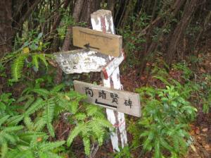 08.11.29  宮島・大江の貝殻塚探訪 030