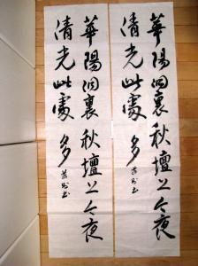 08.12.2 条幅漢字 008