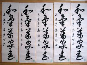 2009.1.8  全国書道展覧会 001