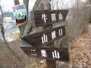 2009.1.14 牛田山 008
