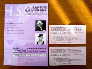 2009.1.16 広響コンサート 002