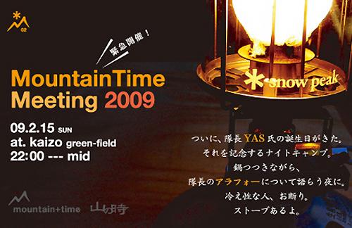 mtm2009#002