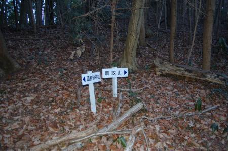14鷹取山への道標.