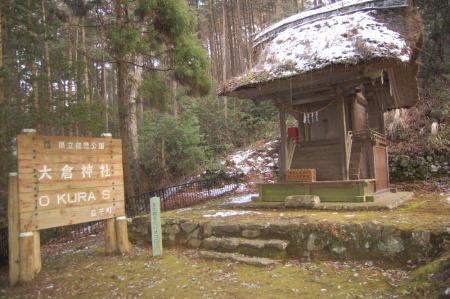 4大倉神社