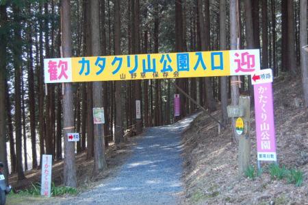 カタクリ山公園入口