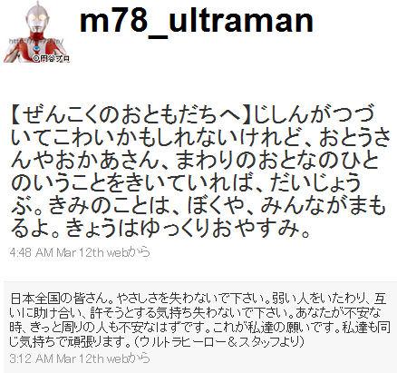 m78_ultraman.jpg