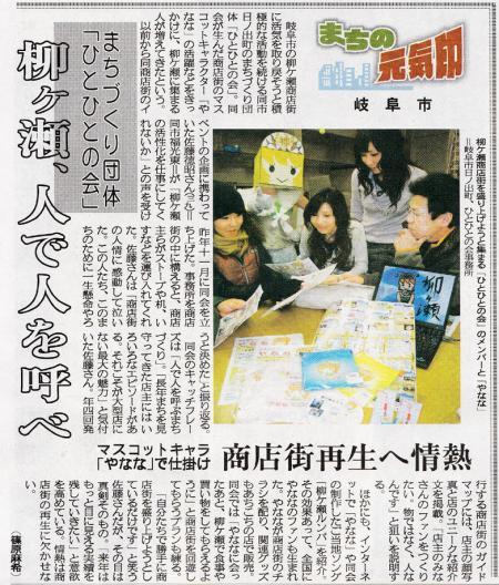 2008_12_28_岐阜新聞