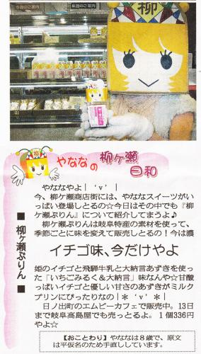 連載2回目2010年4月8日柳ケ瀬ぷりん