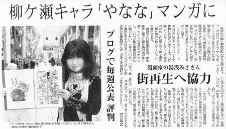 2010_5_9_毎日新聞_マンガ
