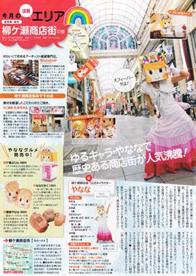 東海じゃらん2010年6月号巻頭1ページ特集