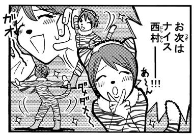 4コマ 西村さん3