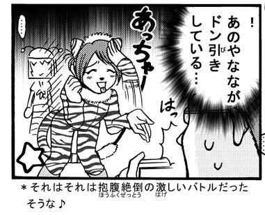 4コマ 西村さん4
