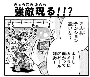 4コマ 西村さん1