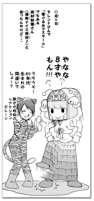 4コマ 西村さん5
