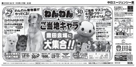100530NHC豊田新聞原稿