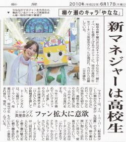 2010_6_17_中日新聞_ドキンちゃん