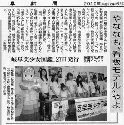 2010_6_20_岐阜新聞_美少女図鑑