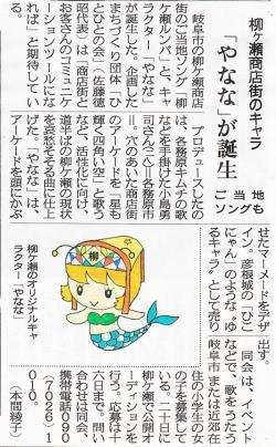 2008_07_岐阜新聞