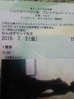 べっぴんチケット