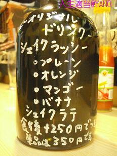20090715_4
