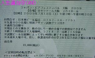 20090718_3