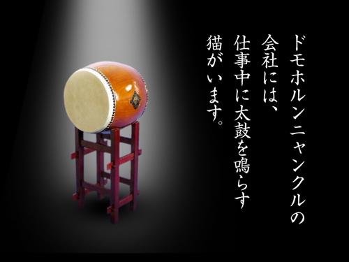 再春館猫太鼓篇CM1