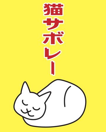 猫サボレー