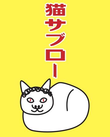 猫サブロー