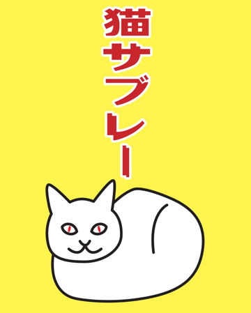 猫サブレー