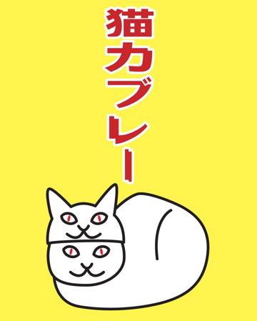 猫カブレー