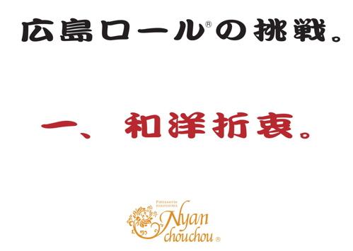 広島ロール6