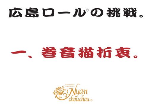 広島ロール28