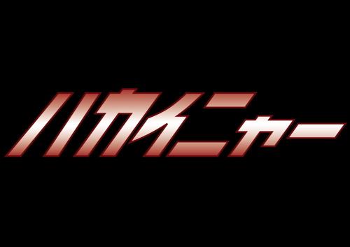 ハカイニャー変身5