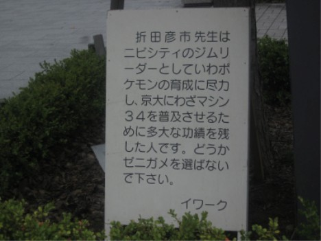 京都大学は折田先生像2010を見てきた!