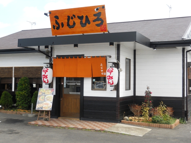 ふじひろ001