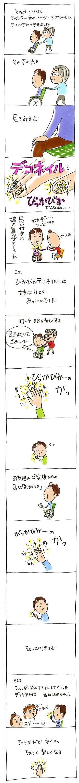 びっかびか~