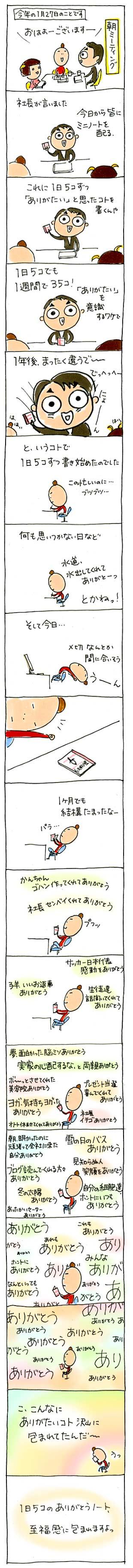 ありがとうノート