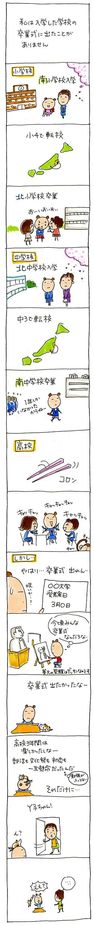 卒業式01