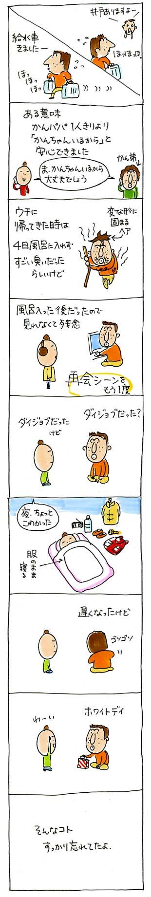 かん帰宅02