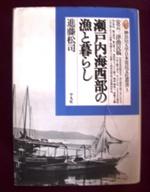 瀬戸内海西部の漁と暮らし