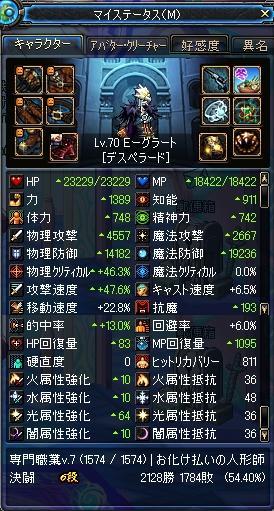 profile_SI70_tera13.jpg