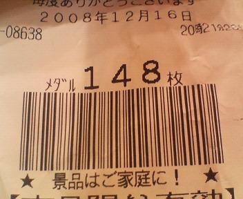 200812162120000.jpg