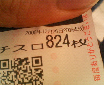 200812262251000.jpg