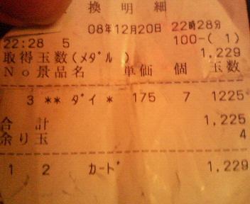 200812301716000.jpg
