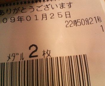 200901252253000.jpg