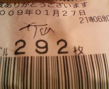 200901272108000.jpg