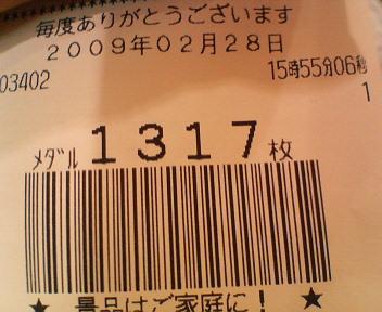 200902281602001.jpg
